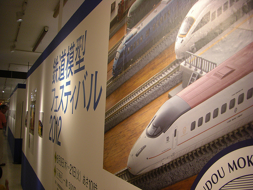 鉄道模型フェスティバル