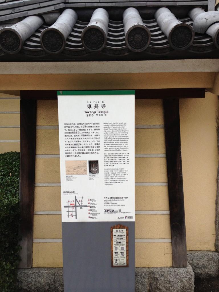 東長寺案内板